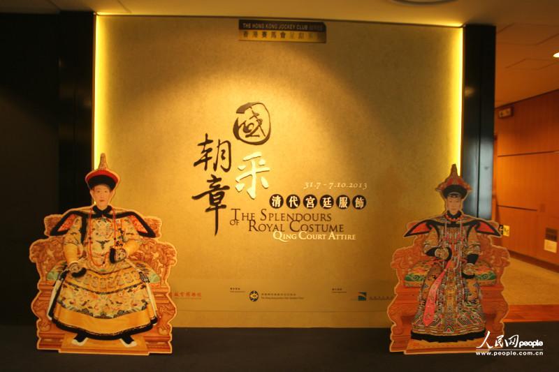 北京 易珏/展览由北京故宫博物馆和香港康乐及文化事务署联合主办(摄影:...