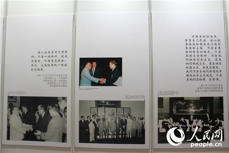 展览展板:港人治港的唯一条件就是爱国(摄影:卢晓川)