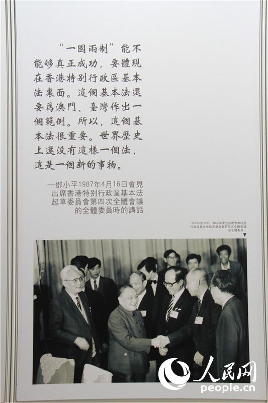 展览展板:邓小平谈到香港《基本法》重要性(摄影:卢晓川)