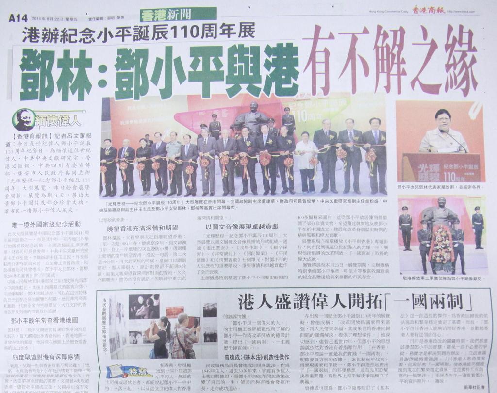 香港商报今日刊登纪念邓小平诞辰110周年相关报道。