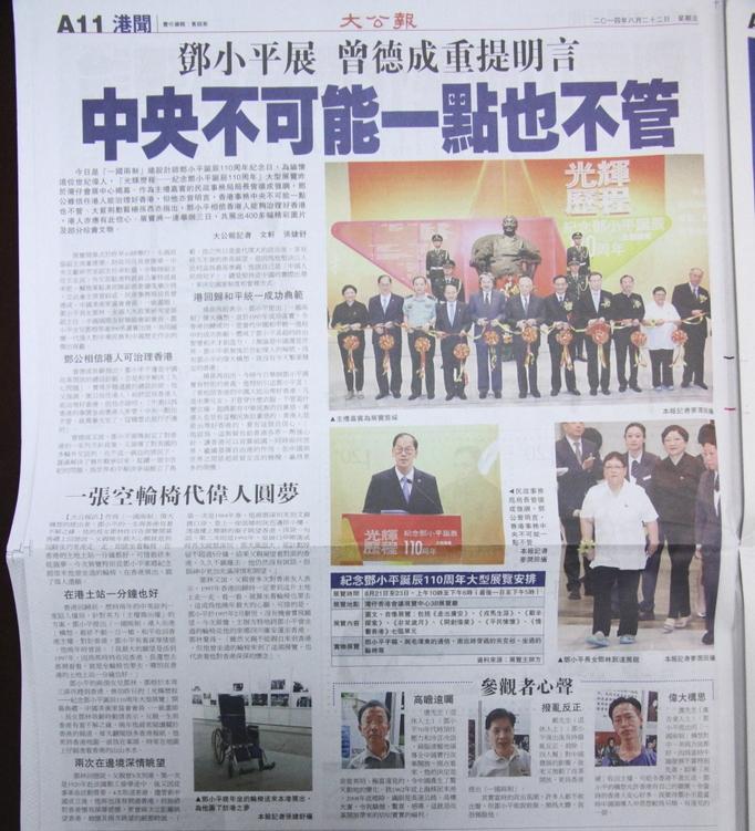 香港大公报今日刊登纪念邓小平诞辰110周年相关报道。