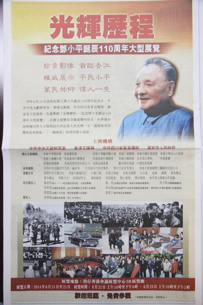 """香港文汇报今日刊登""""光辉历程  纪念邓小平诞辰110周年大型展览""""相关报道。"""