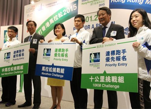 2015渣打香港马拉松 首推达标选手将优先报名