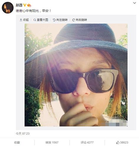 赵薇39岁生日晒素颜照:谢谢心中有阳光(图)