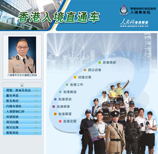 香港入境直通车