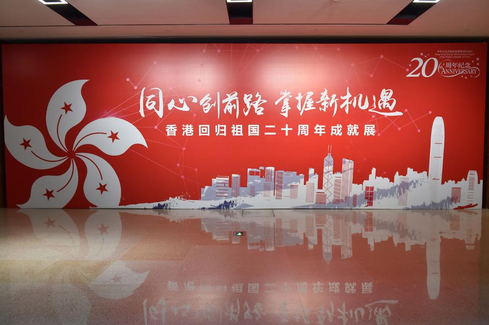 """""""香港回归祖国20周年――同心创前路,掌握新机遇""""成就展26日在国家博物馆开幕"""