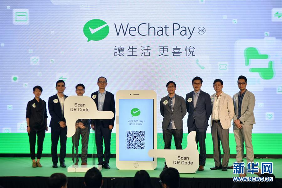 """10月31日,腾讯公司旗下""""微信支付HK""""团队在香港发布最新支付功能。"""