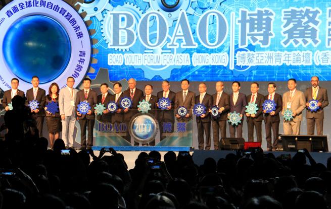 2017博鳌亚洲青年论坛(香港)举行