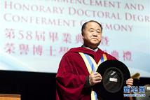 香港浸会大学向莫言等授荣誉博士学位