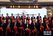 第九届世界华人经济峰会在香港开幕