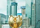 陈茂波:相信香港未来会有很好的发展
