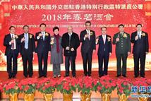 外交部驻港公署举行2018年新春酒会