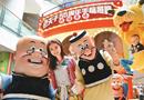 香港:老夫子新年展