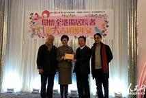 香港举办长者团年饭聚爱温暖新春