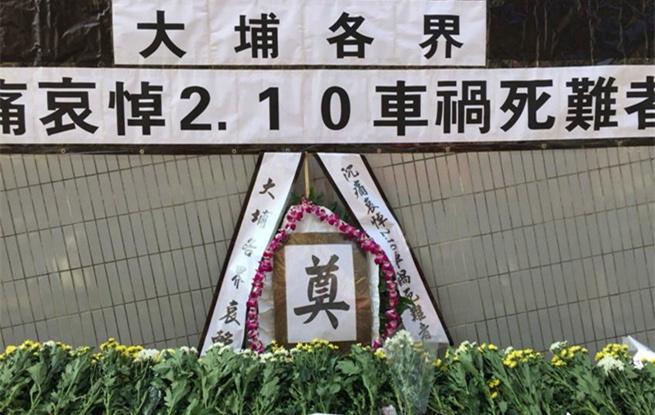 香港中联办新界工作部及大埔各界人士向车祸死难者致哀