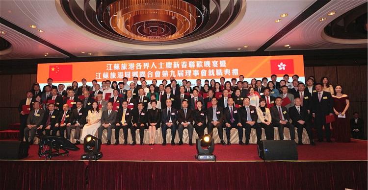 江苏旅港同乡联合会举行第九届理事就职典礼。