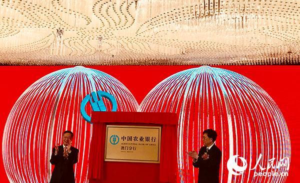 中国农业银行澳门分行开业。