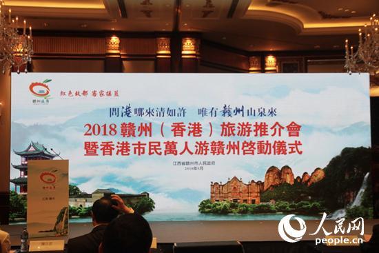 2018赣州(香港)旅游推介会17日在香港举行(摄影:戚苇杭)