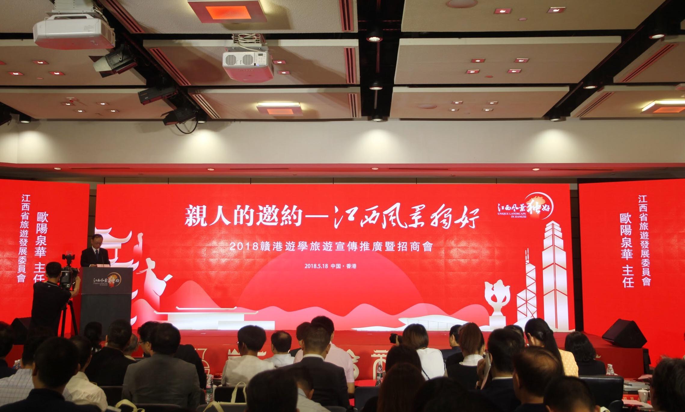 2018赣港游学旅游宣传推广暨招商会在香港举行(摄影:戚苇杭)