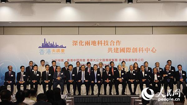 """香港大讲堂举行""""深化两地科技合作,共建国际创科中心""""主题讲座。"""