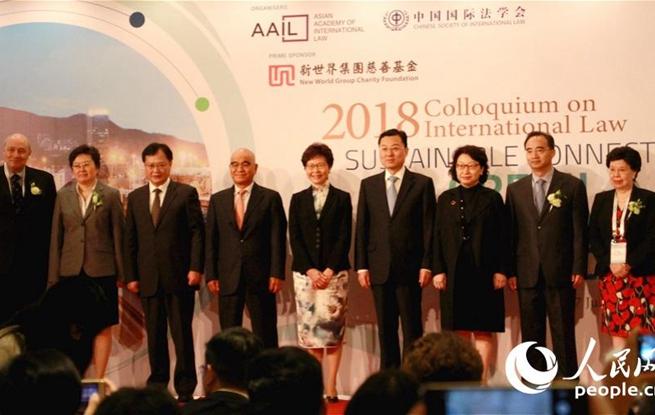 2018国际法论坛在香港举行