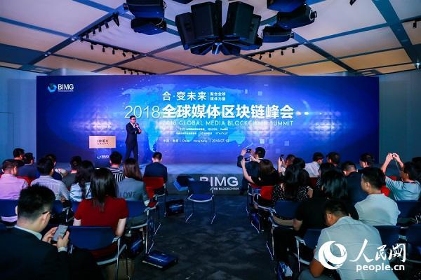 2018全球媒体区块链峰会7月19日在香港举行。(摄影:辜雨晴)