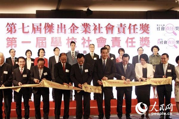 第七届杰出企业社会责任奖颁奖典礼在港举行。(摄影:戚苇杭)