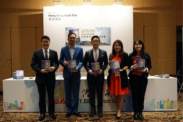 香港菁英会代表介绍新书《3650日与夜――香港菁英会创会十周年文集》。(由主办方提供)