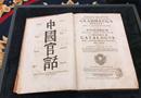 《中国官话》词典传奇