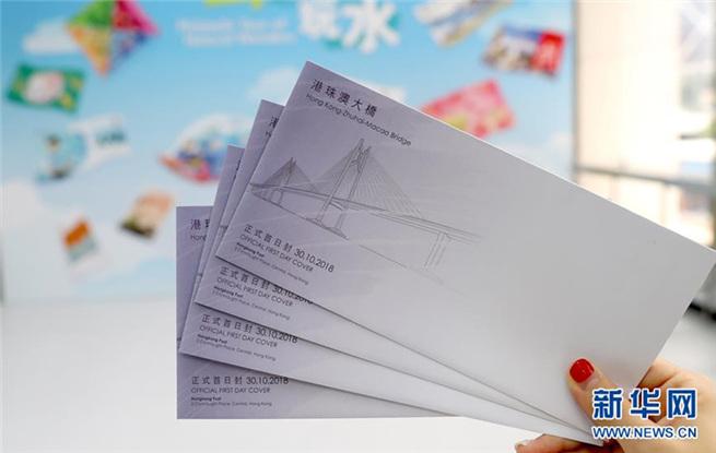 """香港邮政开售""""港珠澳大桥""""特别邮票正式首日封。"""