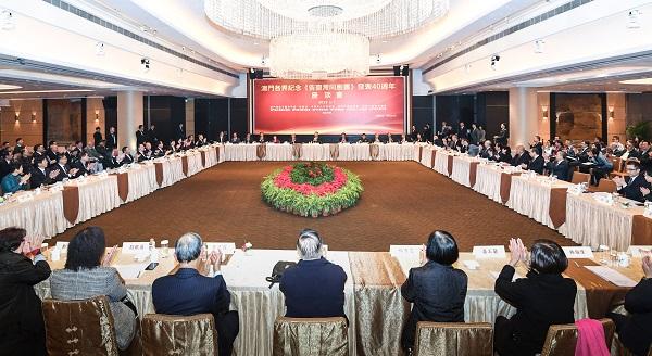 澳门特区行政长官崔世安出席澳门各界纪念《告台湾同胞书》发表40周年座谈会