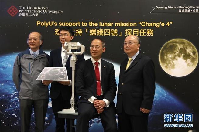 """香港理大研发""""相机指向系统""""随嫦娥四号探月"""