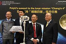 香港理大研发项目随嫦娥四号探月