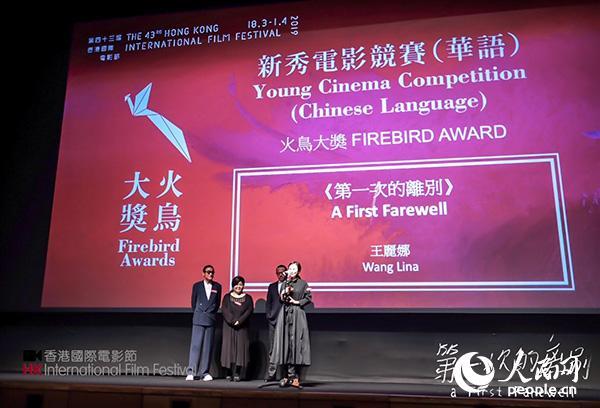 《第一次的离别》颁奖现场。