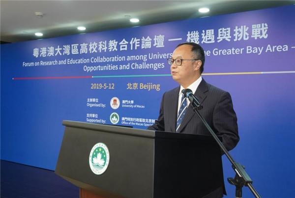 澳门大学在京举办高校论坛探讨粤