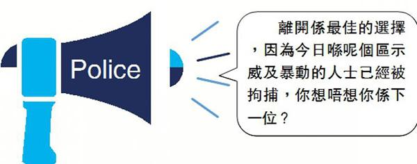 香港警察化身DJ 磁性嗓音劝阻暴徒被赞情商高
