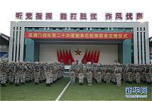 解放军驻澳门部队完成第20次轮换