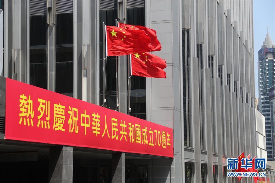 (社会)(1)香港街头国庆氛围浓