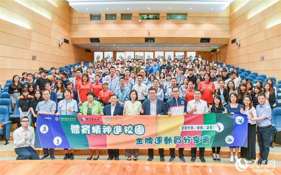 中国宋庆龄基金会体育精神进校园公益代表团走进澳门