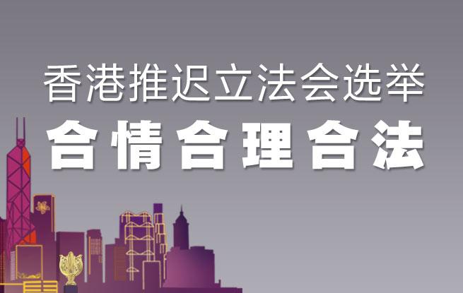 香港推迟立法会选举,新濠博亚娱乐历史合情合理合法