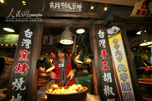 台湾食品节现身铜锣湾