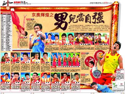 组图:港媒大篇幅报道金牌选手访港之男儿当自强