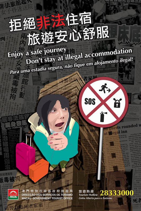 打击非法住宿宣传海报